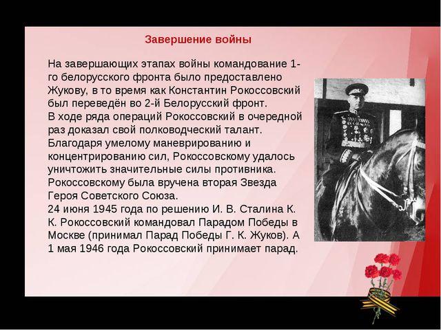 На завершающих этапах войны командование 1-го белорусского фронта было предос...