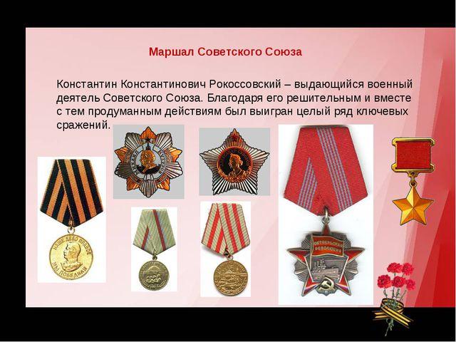 Константин Константинович Рокоссовский – выдающийся военный деятель Советског...