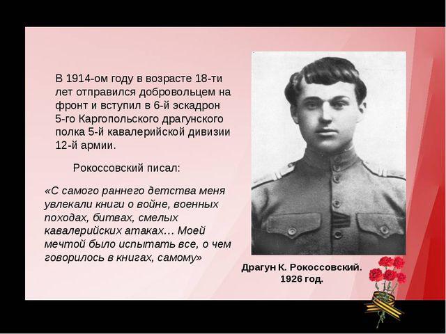 В 1914-ом году в возрасте 18-ти лет отправился добровольцем на фронт и вступи...