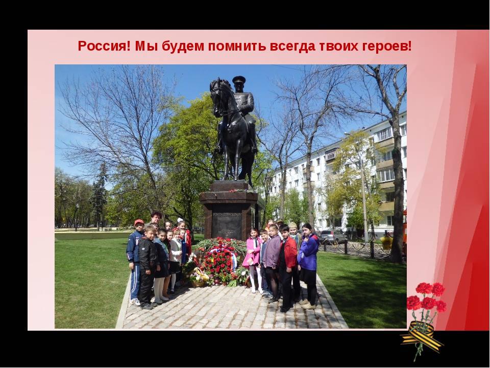 Россия! Мы будем помнить всегда твоих героев!