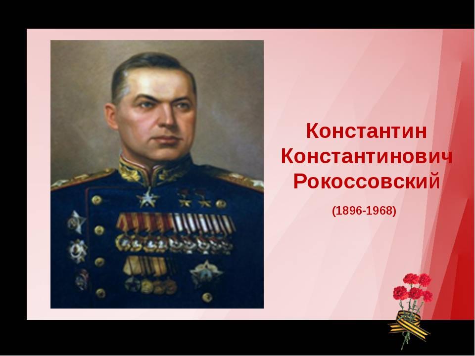 Константин Константинович Рокоссовский (1896-1968)