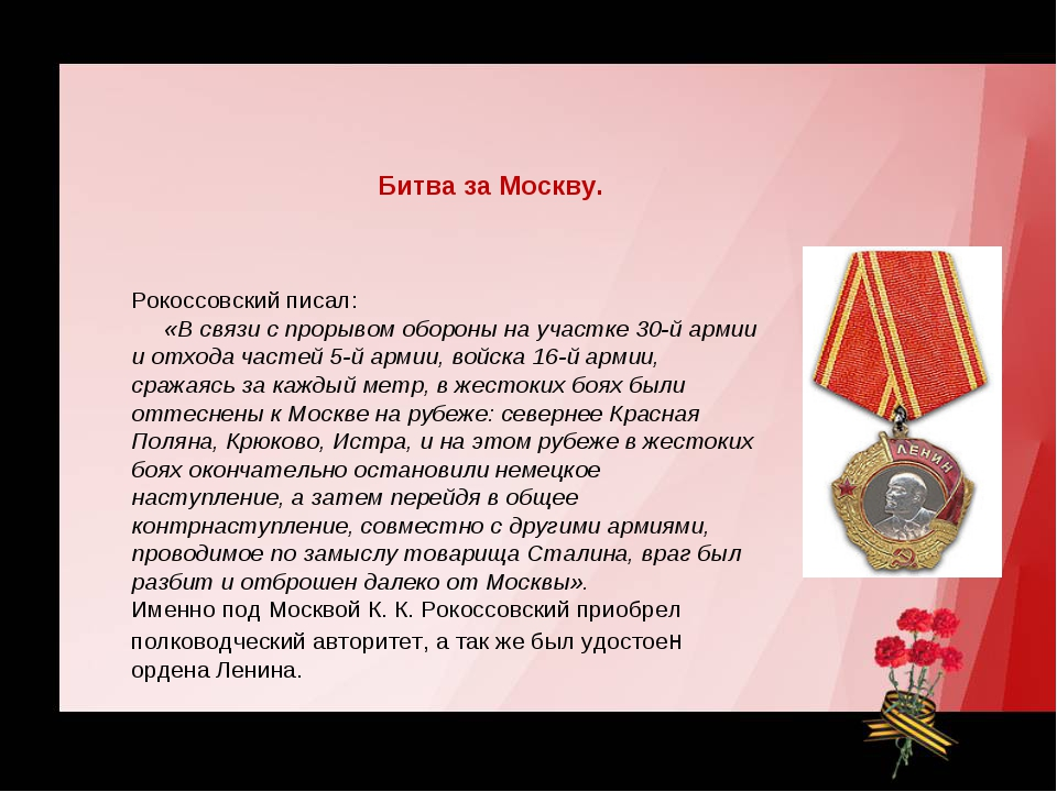Рокоссовский писал: «В связи с прорывом обороны на участке 30-й армии и отход...