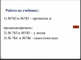 Работа по учебнику: 1) №783 и №785 – прочитать и проанализировать; 2) № 783 и