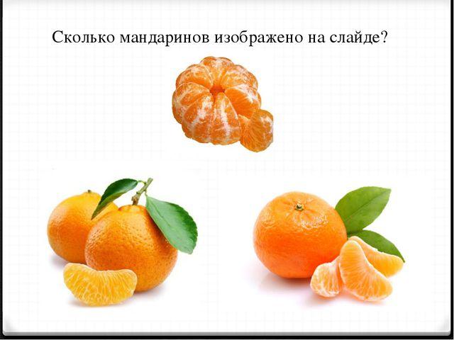 Сколько мандаринов изображено на слайде?