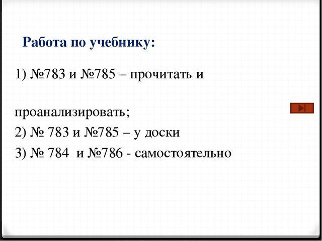 Работа по учебнику: 1) №783 и №785 – прочитать и проанализировать; 2) № 783 и...