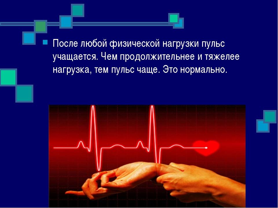 Почему учащается пульс после физических упражнений
