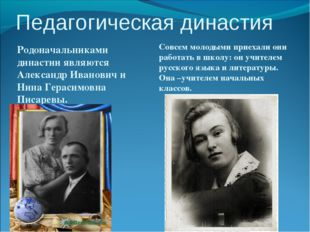 Педагогическая династия Родоначальниками династии являются Александр Иванович