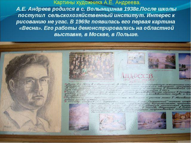 Картины художника А.Е. Андреева. А.Е. Андреев родился в с. Волынщинав 1938г....