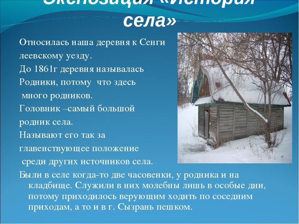 Экспозиция «История села» Относилась наша деревня к Сенги леевскому уезду. До...
