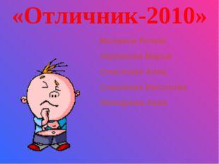 «Отличник-2010» Маланов Роман Черткова Мария Сластная Анна Сластная Василина