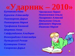 «Ударник – 2010» Бутакова Анна Курилов Александр Пивоварова Дарья Пивоварова