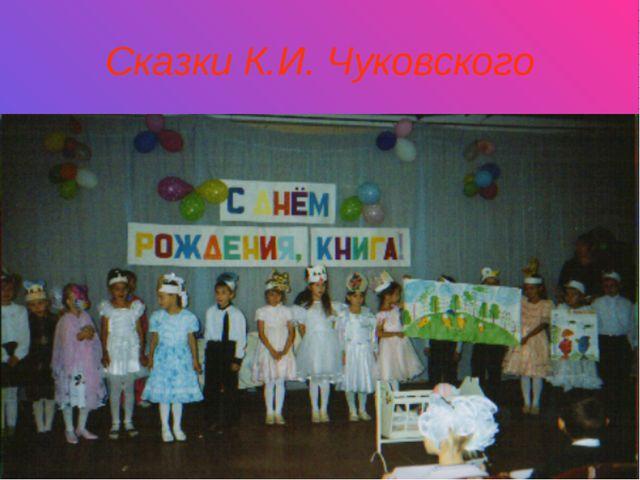 Сказки К.И. Чуковского