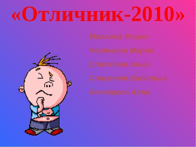 «Отличник-2010» Маланов Роман Черткова Мария Сластная Анна Сластная Василина...