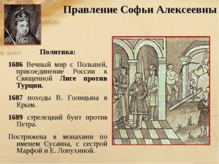 Правление Софьи Алексеевны Политика: 1686 Вечный мир с Польшей, присоединени