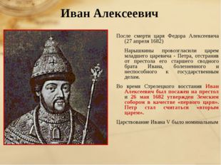Иван Алексеевич После смерти царя Федора Алексеевича (27 апреля 1682) Нарышки