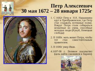Петр Алексеевич 30 мая 1672 – 28 января 1725г 1. С 1682г Петр и Н.К. Нарышкин