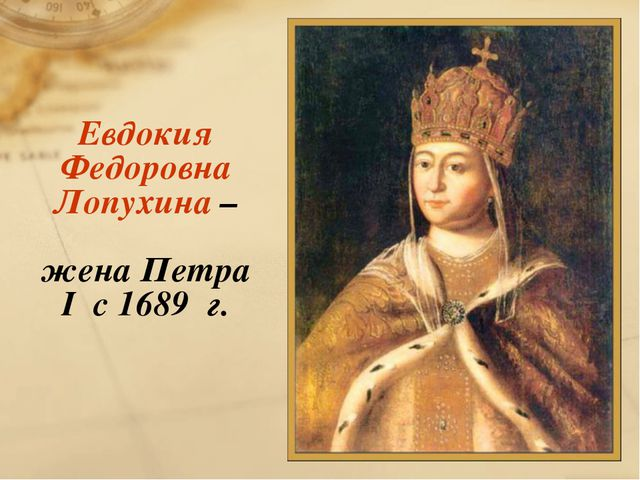 Евдокия Федоровна Лопухина – жена Петра I c 1689 г.