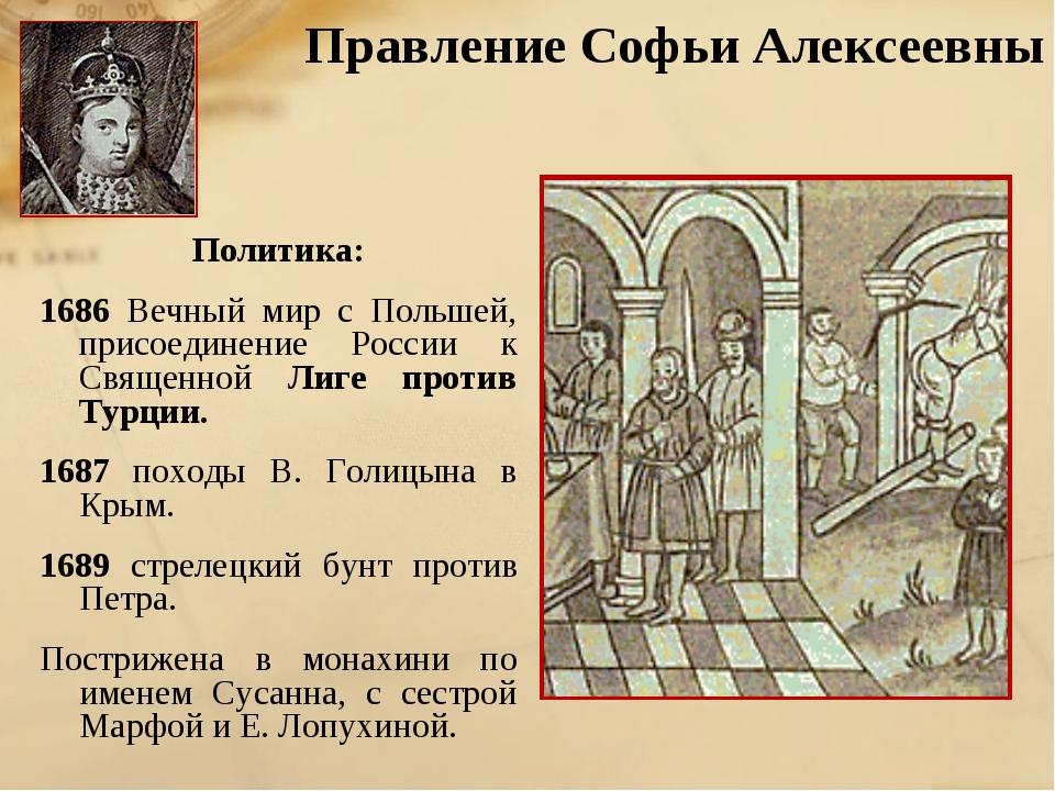 Правление Софьи Алексеевны Политика: 1686 Вечный мир с Польшей, присоединени...