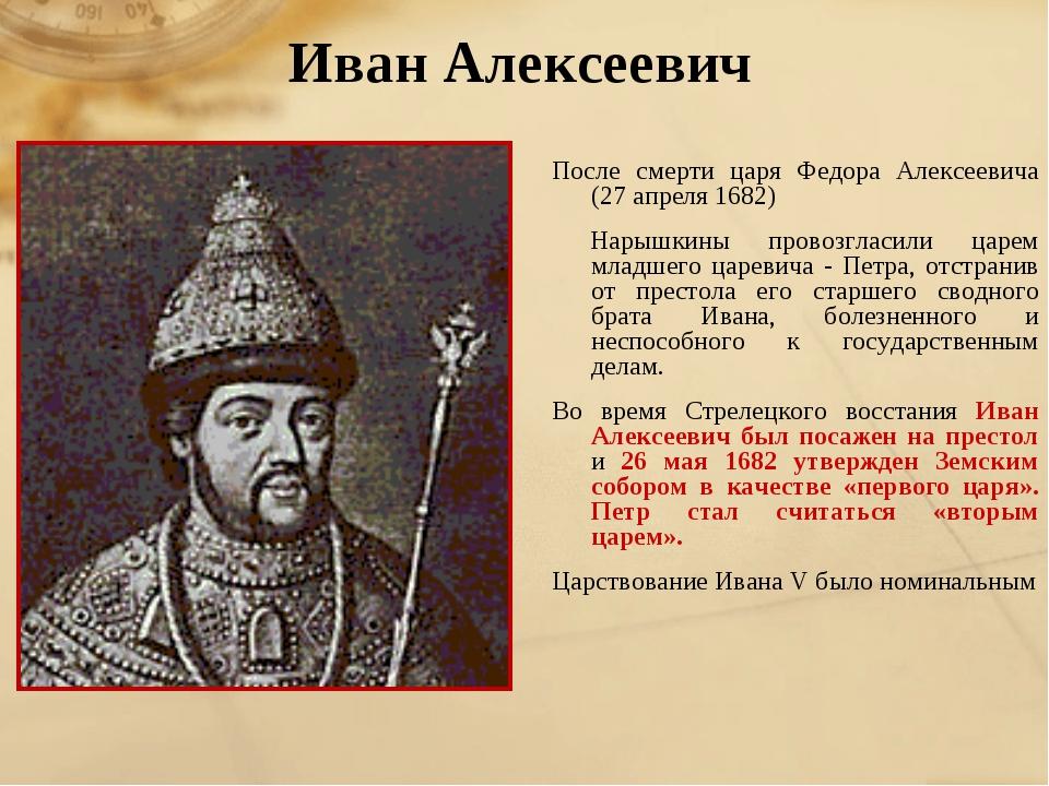 Иван Алексеевич После смерти царя Федора Алексеевича (27 апреля 1682) Нарышки...