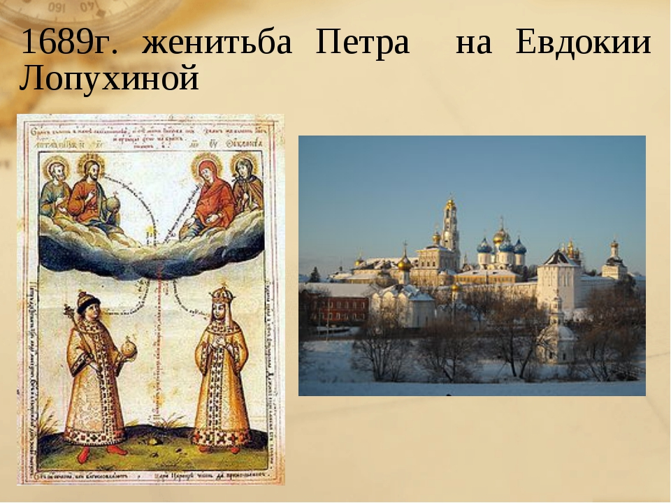 1689г. женитьба Петра на Евдокии Лопухиной Троице-Сергиев монастырь