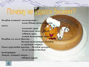 Бисквит плотный, малопористый – плохо взбита яично-сахарная масса, «сильная»