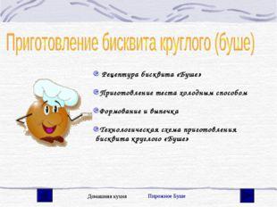 Рецептура бисквита «Буше» Приготовление теста холодным способом Формование и