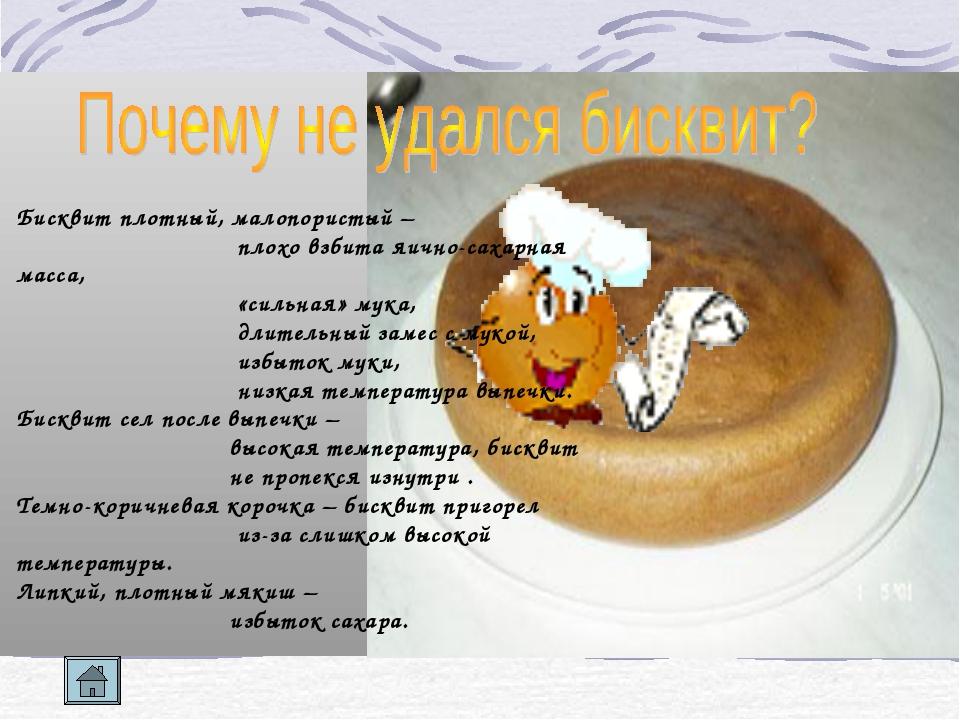 Бисквит плотный, малопористый – плохо взбита яично-сахарная масса, «сильная»...