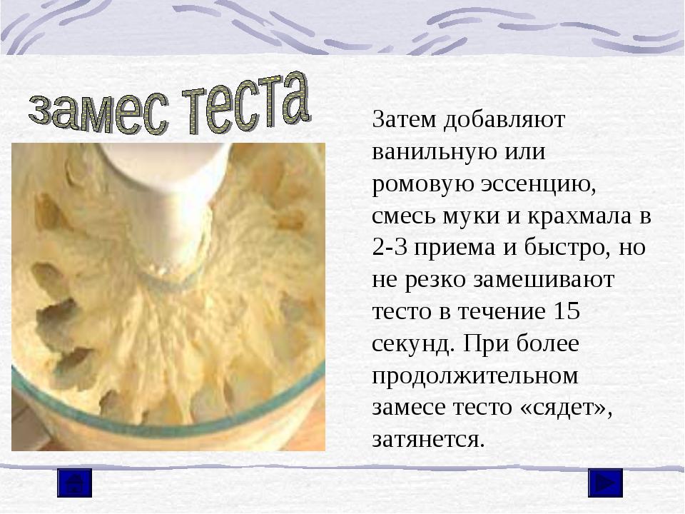 Затем добавляют ванильную или ромовую эссенцию, смесь муки и крахмала в 2-3 п...