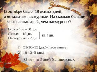 В октябре было 18 ясных дней, а остальные пасмурные. На сколько больше было