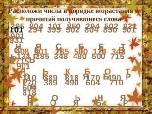 Расположи числа в порядке возрастания и прочитай получившиеся слова 395 804 1