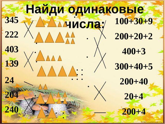 Найди одинаковые числа: 345 222 403 139 24 204 240 • • • • • • • • • • • • •...