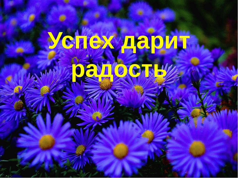 Успех дарит радость