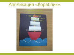 Аппликация «Кораблик»