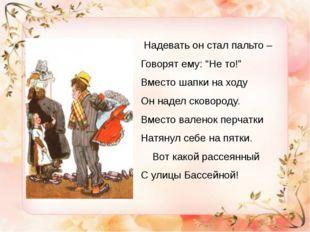 """Из биографии С.Я. Маршака Надевать он стал пальто – Говорят ему: """"Не то!"""" Вм"""