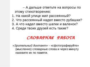 – А дальше ответьте на вопросы по этому стихотворению: 1. На какой улице жил