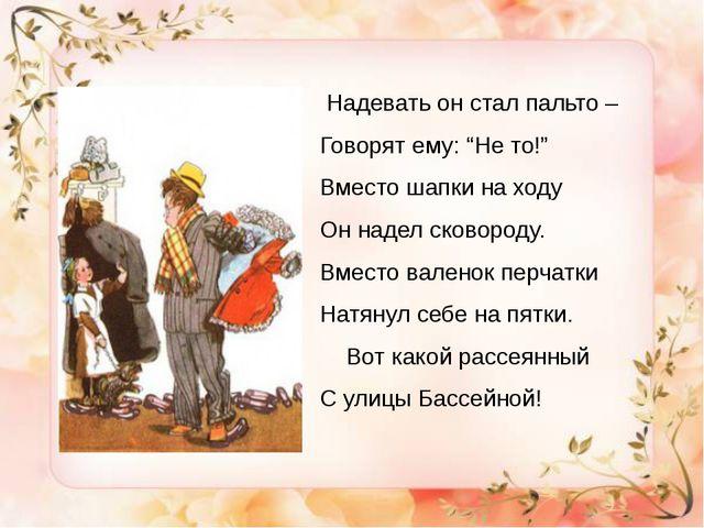 """Из биографии С.Я. Маршака Надевать он стал пальто – Говорят ему: """"Не то!"""" Вм..."""