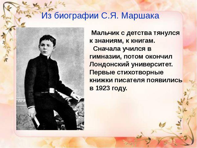 Из биографии С.Я. Маршака Из биографии С.Я. Маршака Мальчик с детства тянулс...