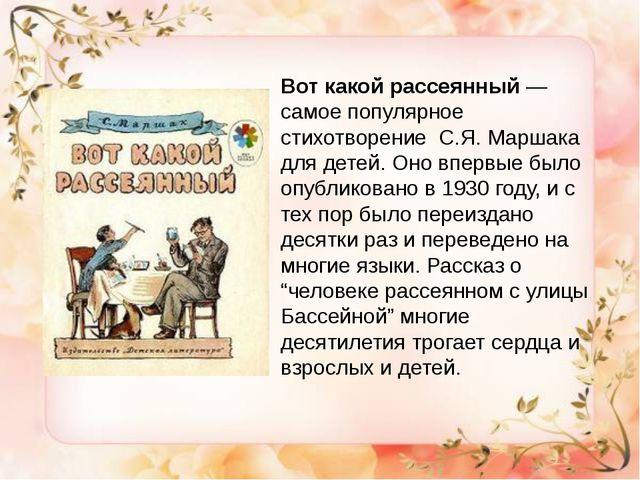 Из биографии С.Я. Маршака Вот какой рассеянный— самое популярное стихотворе...
