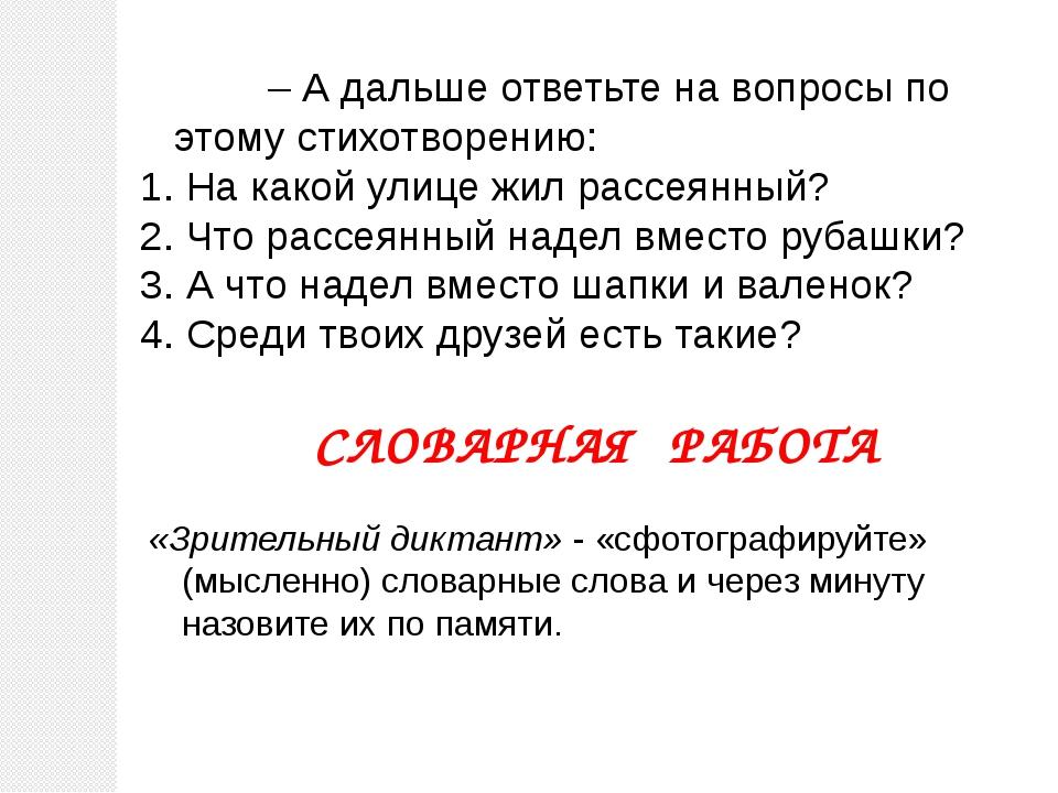 – А дальше ответьте на вопросы по этому стихотворению: 1. На какой улице жил...