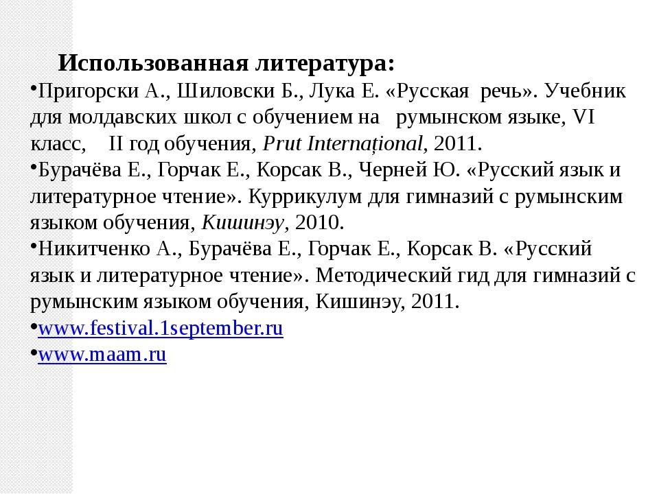 Использованная литература: Пригорски А., Шиловски Б., Лука Е. «Русская речь»...