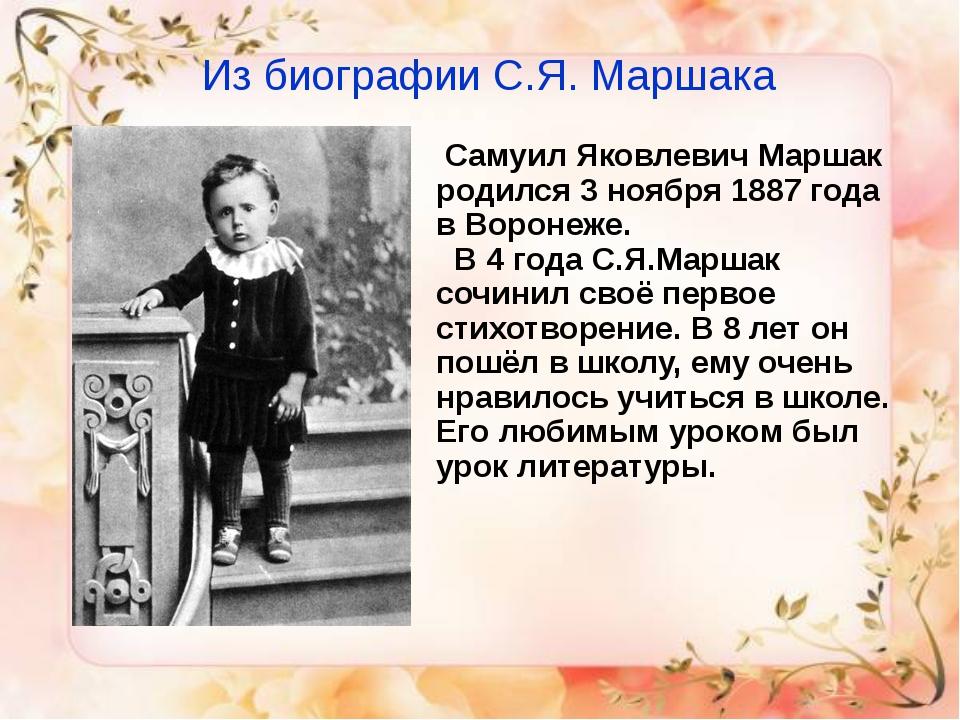 Из биографии С.Я. Маршака Из биографии С.Я. Маршака Самуил Яковлевич Маршак...