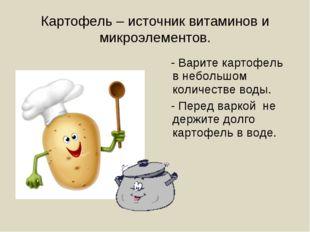 Картофель – источник витаминов и микроэлементов. - Варите картофель в небольш