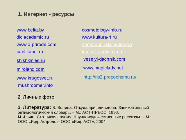 veselyj-dachnik.com www.belta.by dic.academic.ru www.o-prirode.com pantikapei...