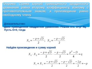 Теорема: Сумма корней приведенного квадратного уравнения равна второму коэффи