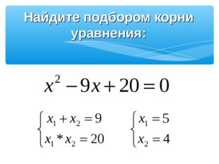 Найдите подбором корни уравнения: