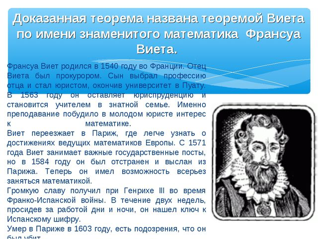 Доказанная теорема названа теоремой Виета по имени знаменитого математика Фра...