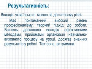 Результативність: Володіє українською мовою на достатньому рівні. Має притама