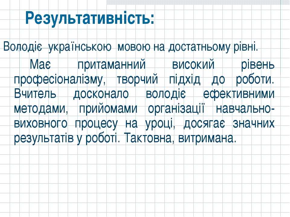 Результативність: Володіє українською мовою на достатньому рівні. Має притама...