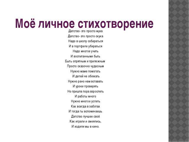 Моё личное стихотворение Детство- это просто мука Детство- это просто скука Н...