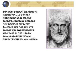 Великий ученый древности Аристотель на основе наблюдений построил теорию, сог